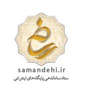 نماد اعتماد آیوا وب